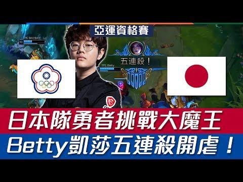 中華台北 vs 日本 日本隊勇者挑戰大魔王 Betty凱莎五連殺開虐!