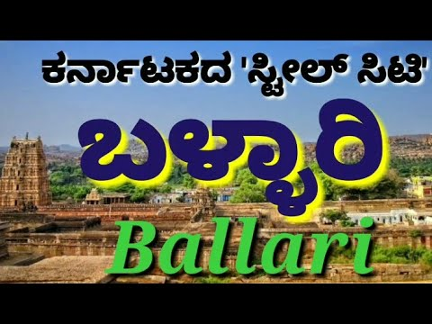 Bellary | Ballary | Bellari | Ballari |ಕರ್ನಾಟಕದ 'ಸ್ಟೀಲ್ ಸಿಟಿ' ಬಳ್ಳಾರಿ ಭಾಗ 1| All about Ballari dist
