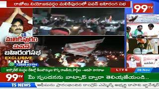 Pawan Kalyan Fans Hungama at Malikipuram Public Meeting | Latest Update