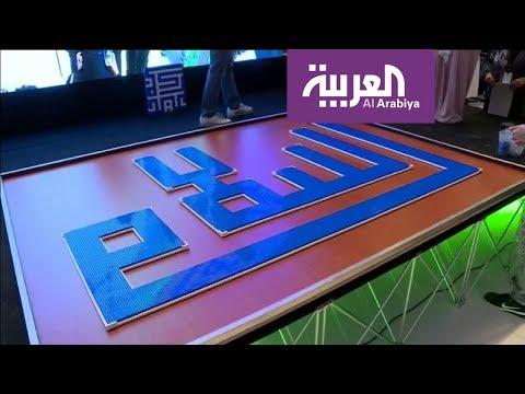 العرب اليوم - شاهد: أكبر لوحة بالخط الكوفي تصنع في السعودية باستخدام الليغو