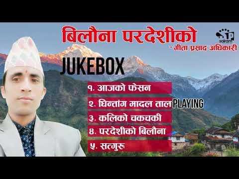 (परदेशीको बिलौना  : गीता प्रसाद अधिकारी Lok Audio JUKEBOX ...31 min.)