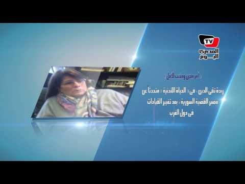 قالوا: عن الوزارات في مصر.. ومصير القضية السورية في دول الغرب