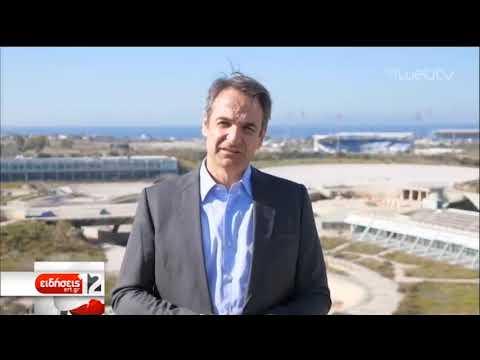 Κ. Μητσοτάκης: «Το Ελληνικό η απόλυτη αναπτυξιακή αποτυχία» | 19/03/19 | ΕΡΤ