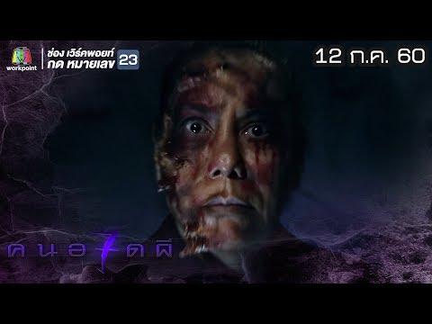 คนอวดผี ปี7 | วิญญาณลูกสิงร่าง | 12 ก.ค. 60 Full HD
