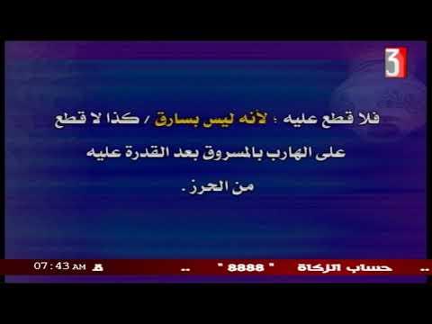 فقه مالكي للثانوية الأزهرية ( حد السرقة ) د بشير عبد الله علي 10-05-2019
