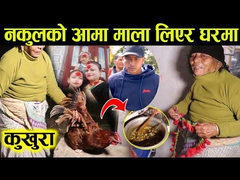 नकुल दाइ घर आउनु अघिको तयारी हेर्नुहोस , Nakul Adhikari , Mother