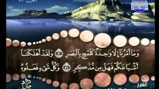 المصحف المرتل 27 للشيخ محمد صديق المنشاوي رحمه الله
