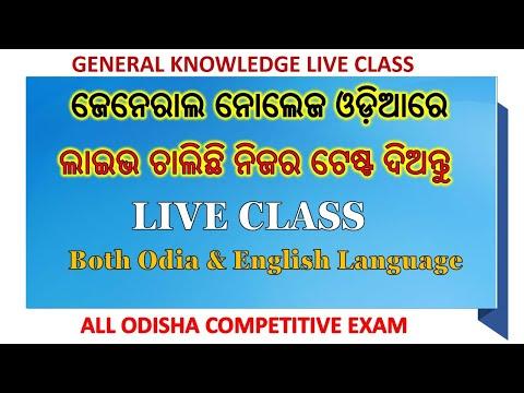 GENERAL KNOWLEDGE LIVE CLASS || ଜେନେରାଲ ନୋଲେଜ ଓଡ଼ିଆରେ || odia gk live class