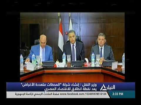 د هشام عرفات وزير النقل -إنشاء شركة المحطات مُتعددة الأغراض يُعد نقطة إنطلاق للإقتصاد المصري