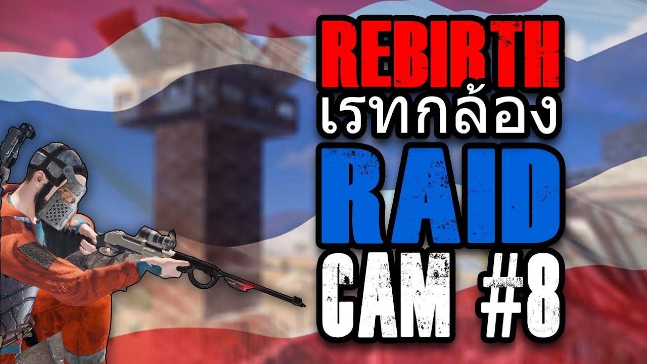RAID CAM 8
