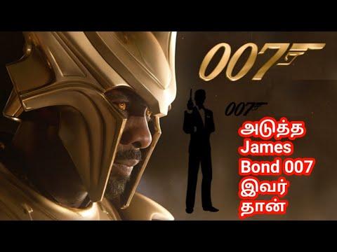New James Bond 007 Idris Elba (Heimdall) Confirm