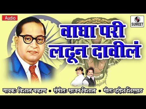 Video Wagha Pari Ladhun Davila - Bhimgeet - Music India download in MP3, 3GP, MP4, WEBM, AVI, FLV January 2017