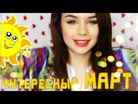 МW ♡ Интересный МАРТ ♡ Покупки Концерт Поездки :D Мария Вэй - DomaVideo.Ru