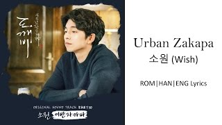 Urban Zakapa - 소원 (Wish) [HAN|ROM|ENG Lyrics]