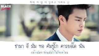 [Karaoke Thaisub] It Shows (티가나요) - Hong Dae Kwang (홍대광) [Ost.I Remember You 너를 기억해]