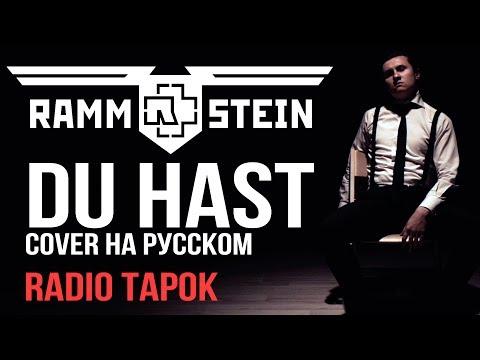 Rammstein - Du Hast (cover by RADIO TAPOK на русском) (видео)