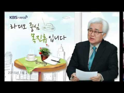 KBS 1라디오 <라디오 중심 목진휴입니다> - 국회의원 박영선