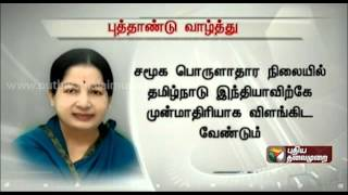Tamil Political Leaders New Year  Wishes