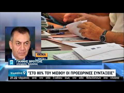 Προαναγγελία για αυξήσεις στις προσωρινές συντάξεις   28/06/2020   ΕΡΤ
