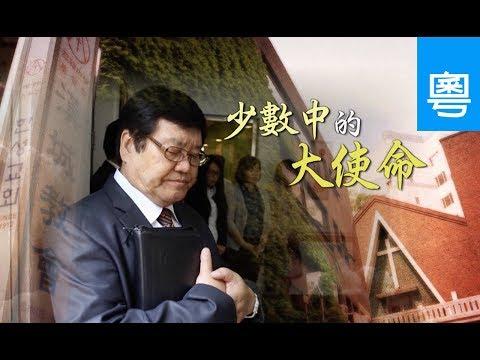 電視節目 TV1459 少數中的大使命 (HD粵語) (韓國系列)
