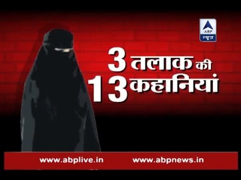 Video Watch 13 unfortunate and sad life experiences of Triple Talaq download in MP3, 3GP, MP4, WEBM, AVI, FLV January 2017