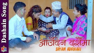 Aaudina Dashainma - Shyam Adhikari