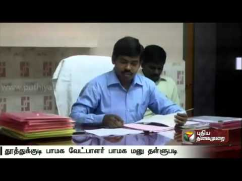 3-PMK-candidate-Nomination-rejected-in-TN-assembly-election
