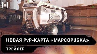Mail.ru опубликовала трейлер свежей PvP-карты для Warface