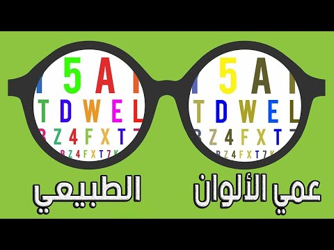 العرب اليوم - بالفيديو: كيف يرى المصابون بعمى الألوان؟