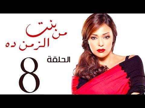 مسلسل بنت من الزمن ده الحلقة   8   bent mn elzmn da Series Eps
