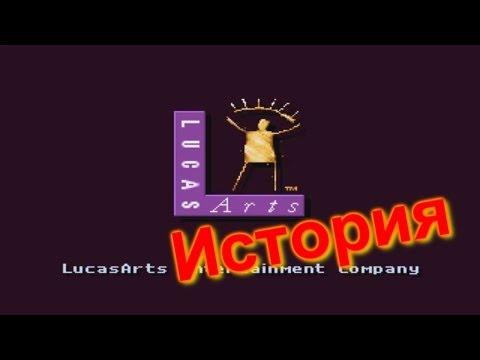 История Lucas Arts и их лучшие игры!