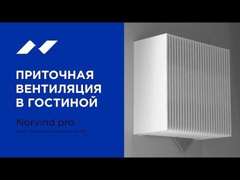 Приточная вентиляция в гостиной: cтавим клапан Norvind pro