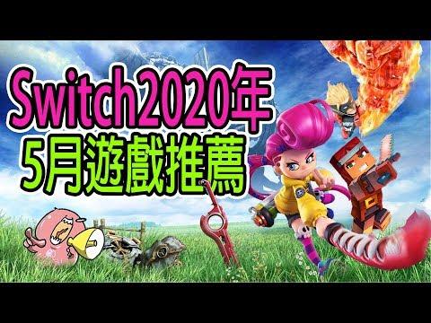 【Switch】20年5月遊戲推薦 ︰101+3款遊戲!?
