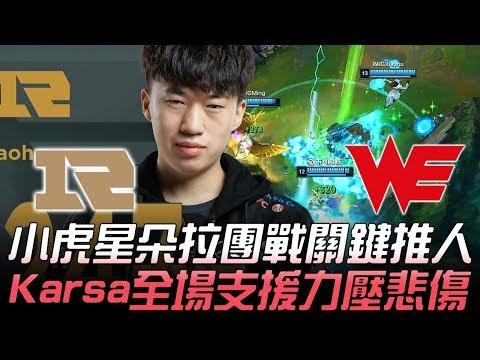 RNG vs WE 小虎星朵拉團戰關鍵推人 Karsa全場支援力壓悲傷!Game 1