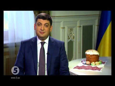 Великоднє привітання прем'єр-міністра України