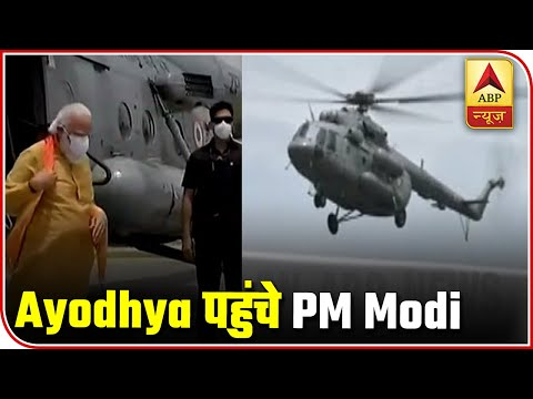 First On ABP: PM Modi Arrives In Ayodhya Via Helicopter | ABP News