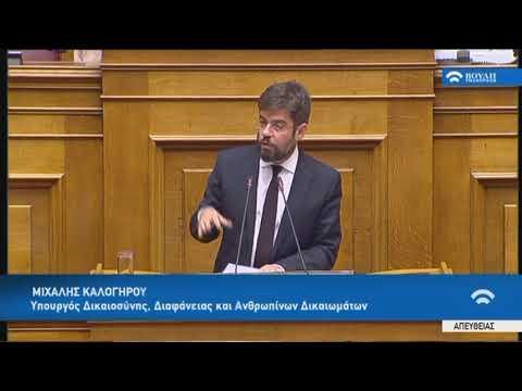 Μ.Καλογήρου(Υπ.Δικαιοσύνης)(Προϋπολογισμός 2019)(17/12/2018)