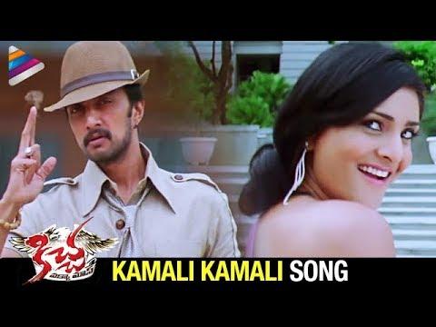 Kiccha Movie Songs - Kamali Kamali Song - Kiccha Sudeep, Ramya, Srinath
