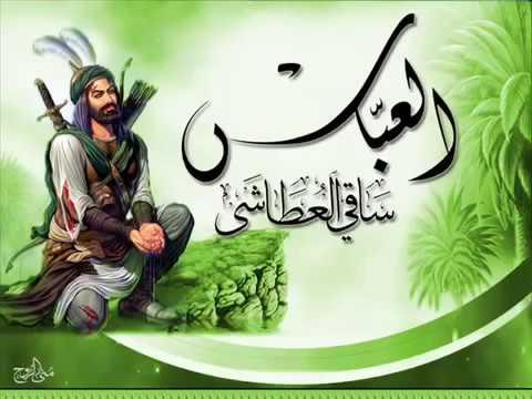عباس يا عباس - احمد الساعدي Abbas Ya Abbas
