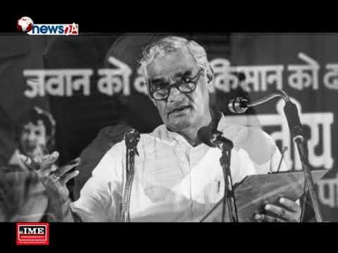 (भारतीय पूर्व प्रधानमन्त्री अटल बिहारी बाजपायीको निधन-NEWS 24 - Duration: 108 seconds.)
