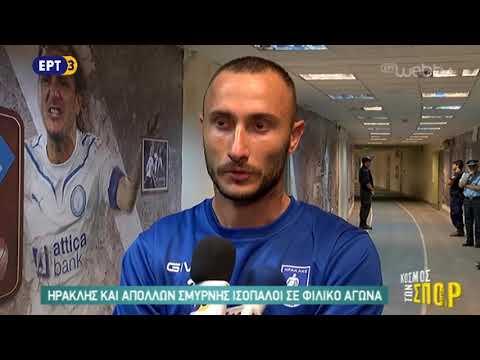 Ηρακλής και Απόλλων Σμύρνης ισόπαλοι 1-1 σε φιλικό αγώνα | 15/10/2018 | ΕΡΤ