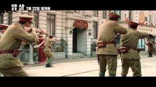 Nonton 암살 (Assassination, 2015) 메인 예고편 Film Subtitle Indonesia Streaming Movie Download