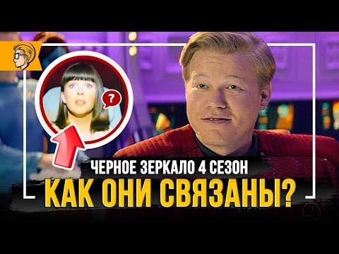 Что вы пропустили в 4 сезоне Черное зеркало Разбор - DomaVideo.Ru