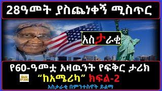 Ethiopia: የ60ዓመት አዛዉንት እናት የፍቅር ታሪክ ክፍል 2 አስታራቂ በምንተስኖት ይልማ