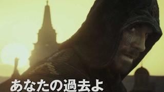 映画『アサシン クリード』関智一ナレーション予告編「アサシン編」