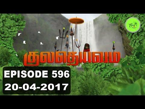 Kuladheivam SUN TV Episode - 596(20-04-17)