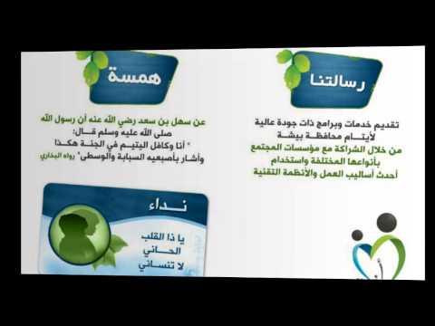 هموم يتيم ـ جمعية رأفة في بيشة