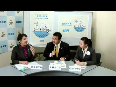 市連青年局 政策対談(斉藤たつや、高橋のりみ、こしいしかつ子)