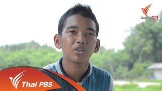 Backpack Journalist - ปากบารา 2559 (2)