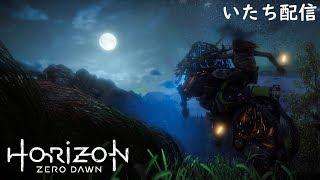 【Horizon Zero Dawn】Part6 メインを進めていくぜ!続き